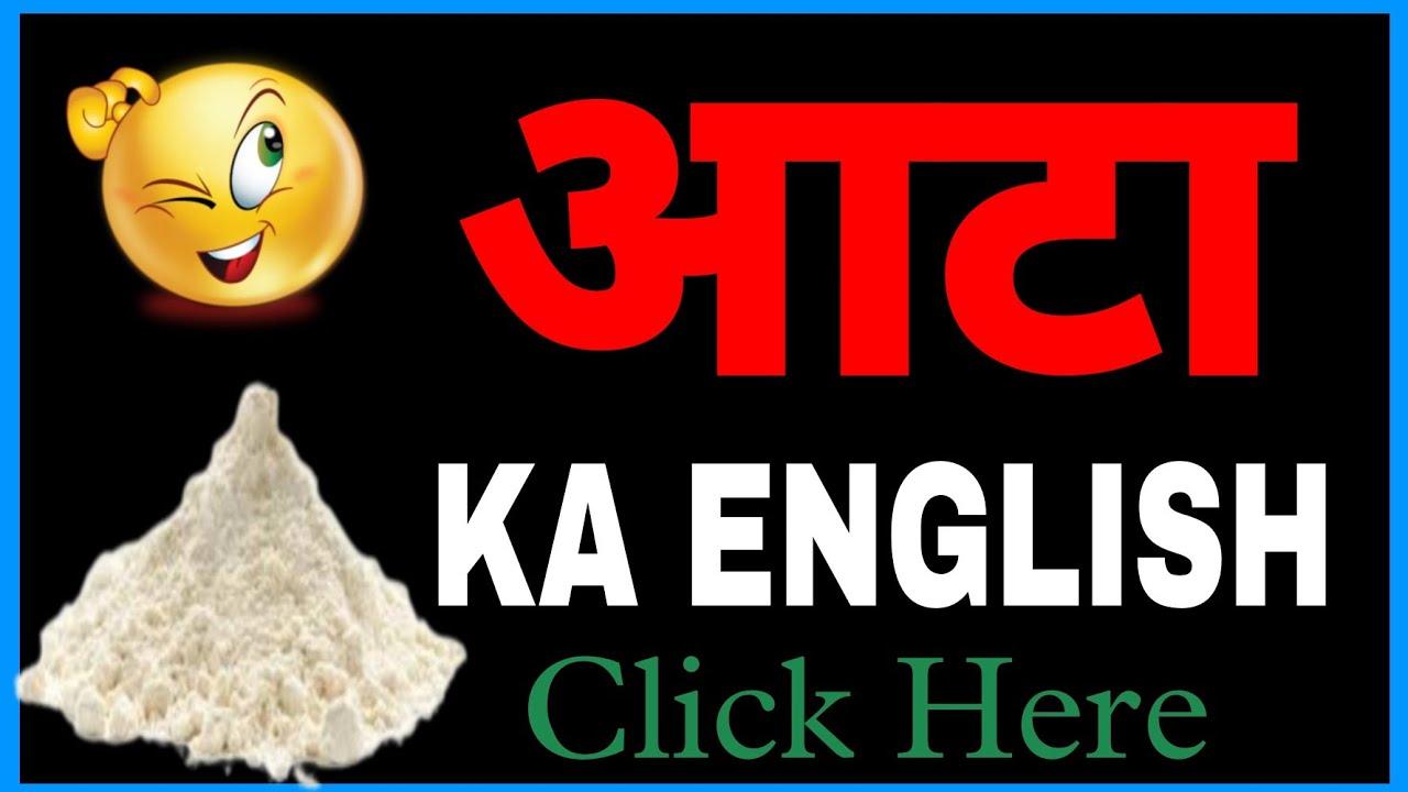 Aata Aata Ka English Kya Hota Hai Aata Ko English Mein Kya Kahate Hein Youtube Ahad nama arabic text english text with translation in urdu and. aata ko english mein kya kahate hein