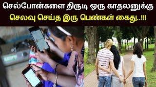 ஒரே காதலனுக்காக செல்போன்களை  திருடி செலவு செய்த இரு பெண்கள் | Tamil News | Tamil