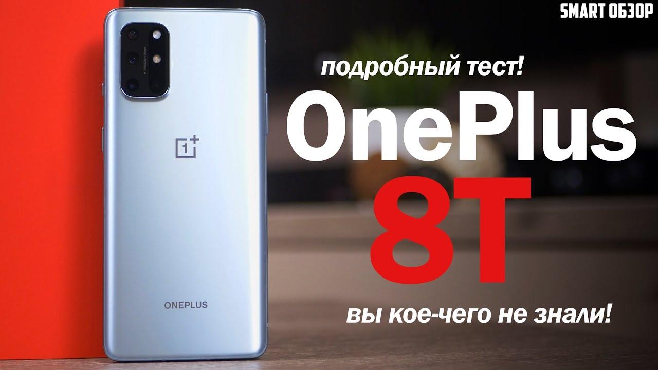 OnePlus 8T из Китая: НЕ ВСЁ ТАК ПРОСТО! РАЗБИРАЕМСЯ!
