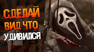 Трейлер крика в Dead by Daylight
