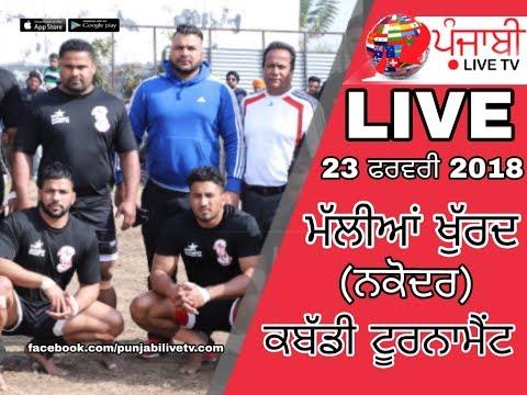 [LIVE]  Mallian Khurd Kabaddi Cup 23 Feb 2018