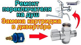 Ремонт переключателя на душ, дивертора в смесителе для ванны. Видеоурок Пламбер