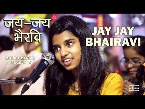 Jay Jay Bhairavi | Maithili Thakur | Mithilia Mandir Mangolpuri