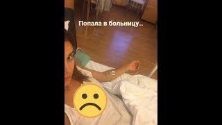 Попала в больницу/ снимала всё как есть..