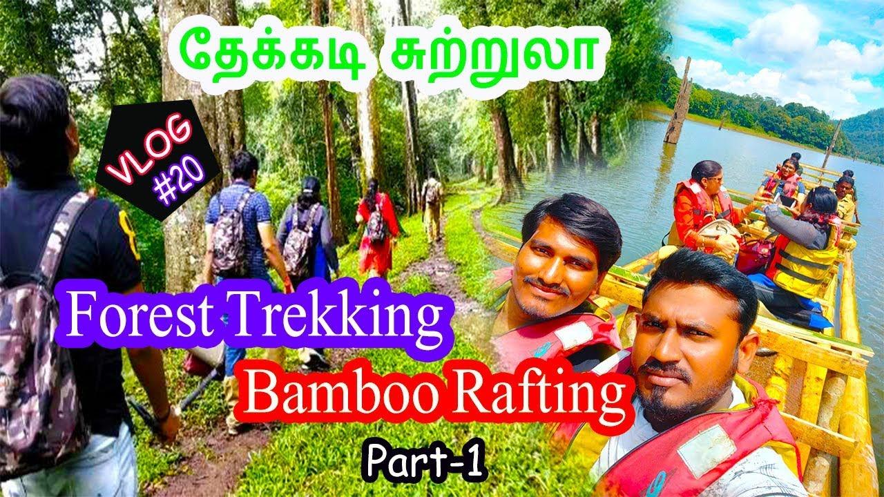 Vlog#20:Thekkady Forest Trekking and Bamboo Rafting|Boating|Jeep Safari|Periyar Tiger Reserve_Part-1
