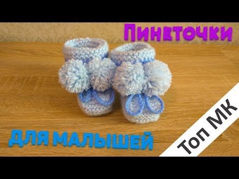 МК Голубые пинеточки  спицами