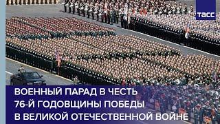 Военный парад в честь 76-й годовщины Победы в Великой Отечественной войне