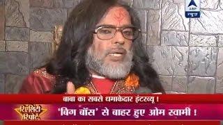 """Bigg Boss 10: """"I slapped Salman Khan"""" Swami Om makes shocking revelations"""