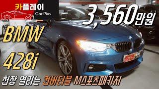 [카플레이 중고차] BMW 4시리즈 428i 컨버터블 …