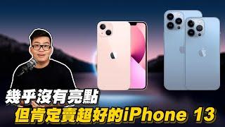 【Joeman】幾乎沒有亮點但肯定賣超好的iPhone 13跟iPhone 13 Pro