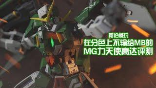 【阿伦模玩】重新喷涂改造的MG力天使高达 分色完全不输给MB