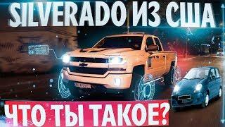Chevrolet Silverado из США: что ты такое?