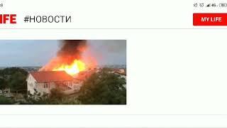Пожар на Челюскинцев
