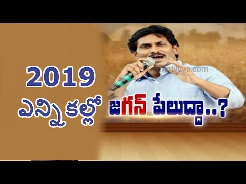 Special Story on YS Jagan Political Strategies for AP Elections 2019 | YCP Political Picture | HMTV