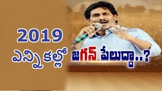 special story on ys jagan political strategies for ap elections 2019   ycp political picture   hmtv