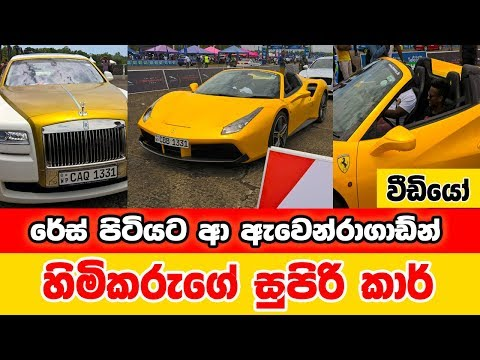 Avenra Garden Srilanka Sachith De Silva's Super Cars on Katukurunda Drag Race 2K18