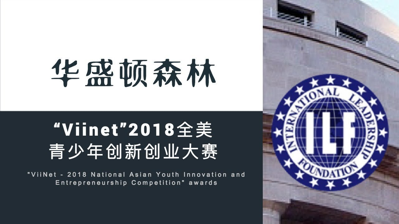 International leadership foundation: Asian-American Entrepreneurship and Innovation Contest//源媒体