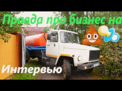Бизнес на откачке септиков/Интервью с собственником-ассенизатором