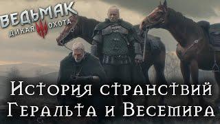 История странствий Геральта и Весемира до начала ВЕДЬМАК 3