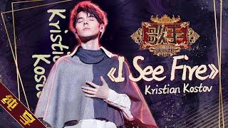 Download 【纯享版】Kristian-Kostov《I-See-Fire》《歌手2019》第7期 Singer 2019 EP7【湖南卫视官方HD】