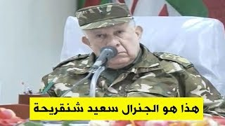 هذا هو الجنرال سعيد شنقريحة خليفة الراخل أحمد قايد صالح على رأس الأركان