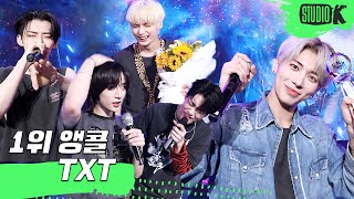 [4K] TXT - '0X1=LOVESONG (I Know I Love You)' 뮤직뱅크 1위 앵콜 직캠 …
