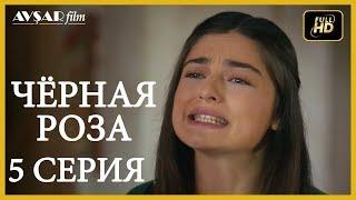 Чёрная роза 5 серия  русская озвучка (Турция серии)