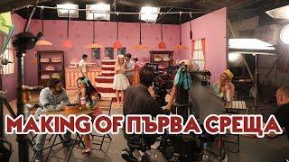 ПЪРВА СРЕЩА [Making The Video]
