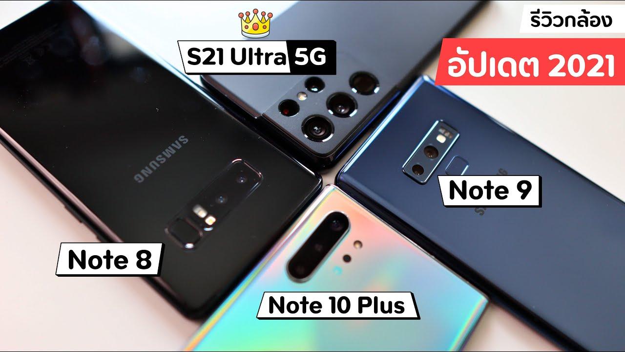 รีวิวกล้อง Samsung Galaxy Note 8 , Note 9 , Note 10 Plus , และ S21 Ultra 5G (อัปเดต ปี 2021)