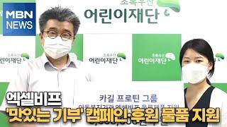 엑셀비프 '맛있는 기부' 캠페인·후원 물품 지원 [MB…