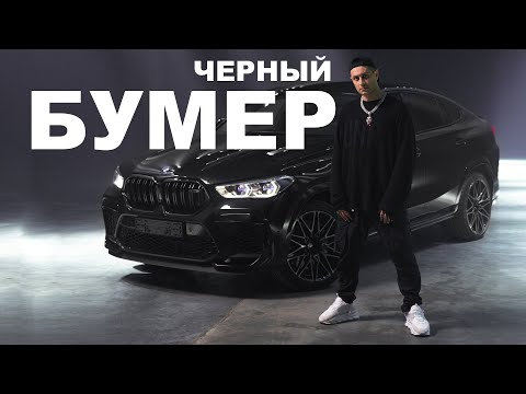 DAVA ft. SERYOGA - ЧЕРНЫЙ БУМЕР (Премьера клипа 2020) - Видео онлайн
