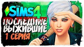 НАЧАЛО ВЫЖИВАНИЯ  - The Sims 4 - Последние Выжившие