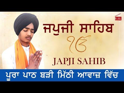 Japji Sahib Full Path || ਜਪੁਜੀ ਸਾਹਿਬ || ਬਹੁਤ ਹੀ ਮਿੱਠੀ ਆਵਾਜ਼ ਵਿੱਚ || Mukh Mantri || 62 West Studio