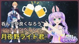 【コラボ】月夜野ライト君と飲み語り☆仲良くなる!【雑談】