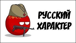 Фото Русский характер  Countryballs
