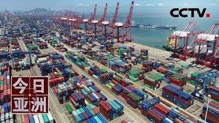 《今日亚洲》美国零售巨头忧涨价 就业数据敲警钟 20190610 | CCTV中文国际