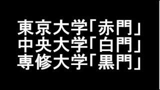 【学歴・キャンパス】 東京大学「赤門」 中央大学「白門」 専修大学「黒門」
