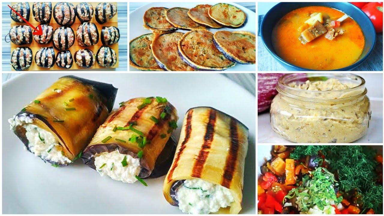 Вот что нужно готовить из БАКЛАЖАНОВ | 6 Самых Вкусных Рецептов