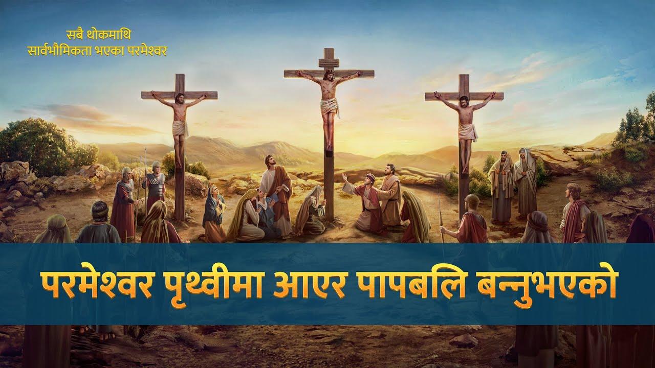 परमेश्वर पृथ्वीमा आएर पापबलि बन्नुभएको