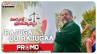 Rajuga Oo Rajugaa Song Promo || Marketlo Prajaswamyam Songs || R. Narayana Murthy, Madhavi