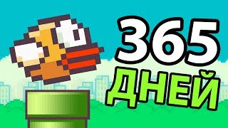 Играю 1 ГОД в Flappy Bird + ВЕБКА (Мировой Рекорд)