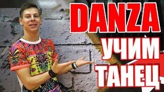 ТАНЦЫ - ВИДЕО УРОКИ ОНЛАЙН - УЧИМ ТАНЕЦ DANZA KUDURO - DanceFit #ТАНЦЫ #ЗУМБА