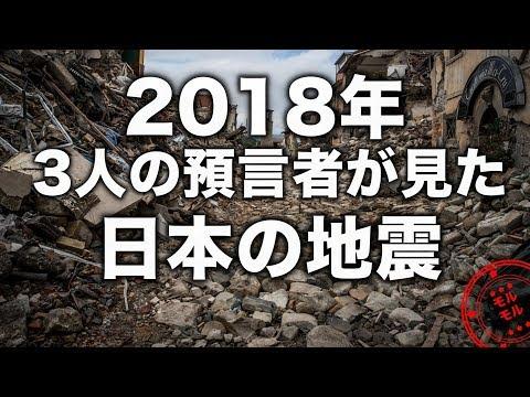 2018年予言、南海トラフ地震は日本に来る?危険な地域と3人の預言者の警告 (Việt Sub)