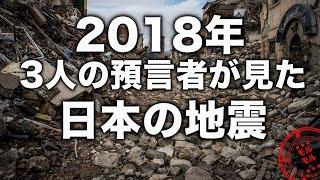 2018年予言、南海トラフ地震は日本に来る?危険な地域と3人の預言者の警告【モルモル雑学】