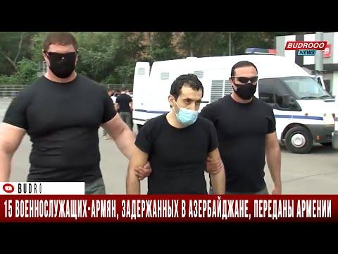 Обнародованы кадры передачи 15 военных армян