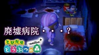 今はもう廃墟と化した、恐怖の「ゆき村病院」へ・・・。 とびだせ どうぶつの森 amiibo+ 実況プレイ