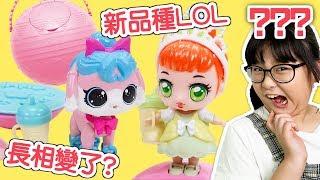 【玩具】新品種LOL驚喜娃娃?億奇驚喜猜拆樂開箱[NyoNyoTV妞妞TV玩具]