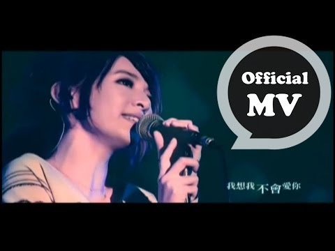 Baixar 田馥甄 Hebe Tien [我想我不會愛你 I Don't Think I Am In Love With You] Official MV