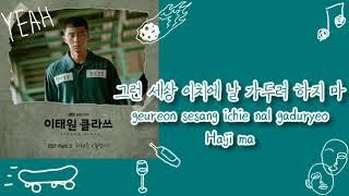 Cover images Ha Hyun Woo ( Guckkasten ) - Diamond ( 돌덩이 ) Itaewon Class OST Part 3 Lyrics