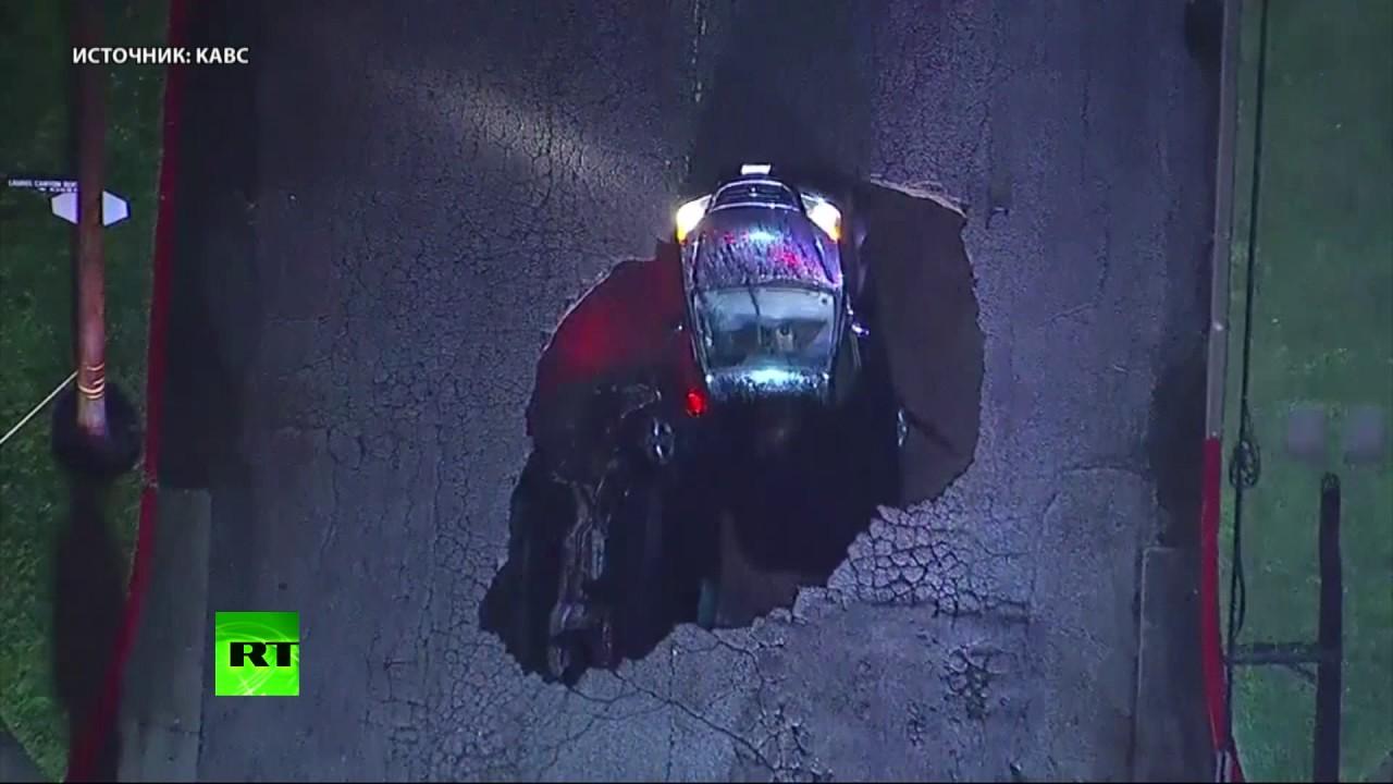 Машины провалились под асфальт на глазах у очевидцев в Лос-Анджелесе